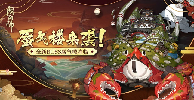 阴阳师全新BOSS蜃气楼降临 一起集结挑战吧