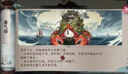 阴阳师4月18日维护更新公告 蜃气楼震撼来袭