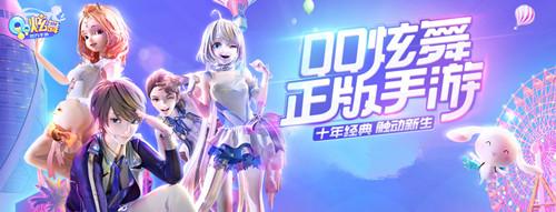 QQ炫舞手游S2赛季来袭 全新光效时装上架