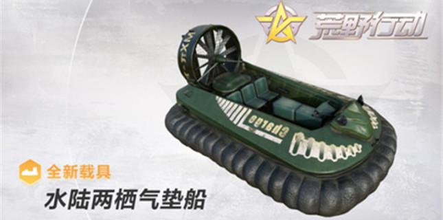荒野行动水陆两栖气垫船来袭 全新载具助你吃鸡