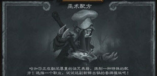 炉石传说本周乱斗巫术配方 炉石传说第149期乱斗