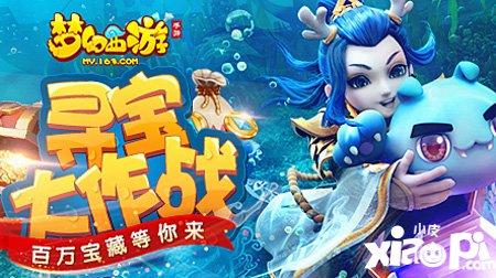 梦幻迷城探险开幕 梦幻西游手游2018年5月9日维护公告