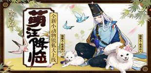 阴阳师全新小动物银狐犬登场 饕餮大餐来袭
