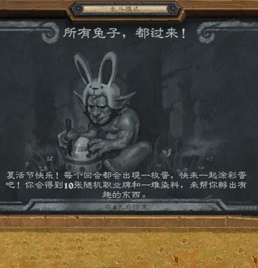 炉石传说本周乱斗所有兔子都过来 炉石传说第151期乱斗