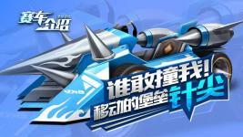 QQ飞车手游针尖介绍视频 移动的堡垒