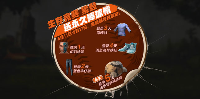 绝地求生全军出击生存竞赛活动来袭 登录就送迷彩套装