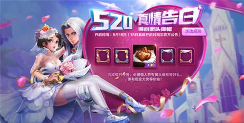 王者荣耀520爱心巧克力怎么获得 520爱心巧克力快速获得攻略
