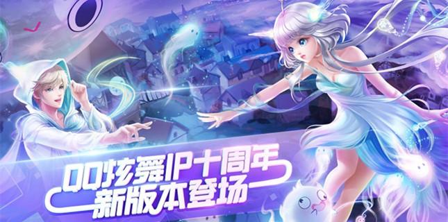 QQ炫舞手游5月17日停机更新公告