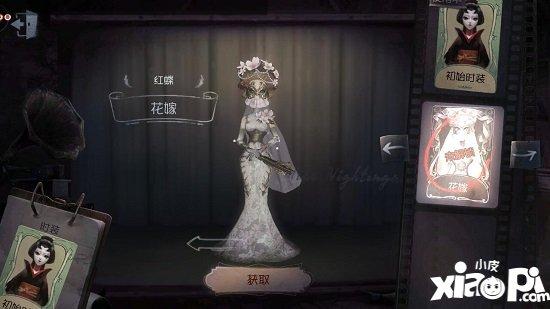 第五人格红蝶花嫁怎么获得 第五人格红蝶花嫁获得方式