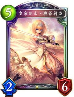 影之诗皇家剑士奥蕾莉亚属性图鉴 皇家剑士奥蕾莉亚卡牌资料
