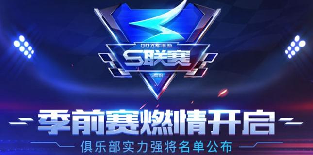 QQ飞车手游S联赛季前赛燃情开启 各俱乐部实力强将名单公布