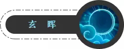 梦幻西游手游经脉系统爆料四:地府、月宫、狮