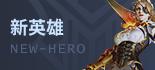 王者荣耀新英雄