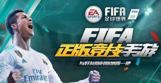 FIFA足球世界官方宣传视频