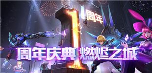 魂斗罗归来6月1日燃魂周年庆版本更新公告