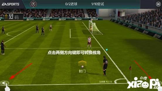 FIFA足球世界新手边路任意球怎么罚 新手边路任意球攻略