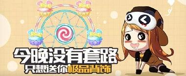 QQ飞车手游全新活动助力六月 永久背饰免费领取!