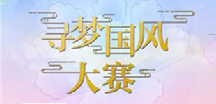 汉唐雅韵 梦幻西游手游正式开启梦幻国风节