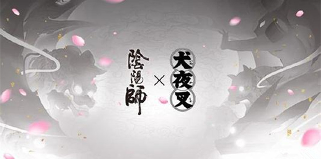 阴阳师全新的召唤符咒 可召唤联动式神