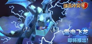 部落冲突十二本更新 雷电飞龙即将来袭
