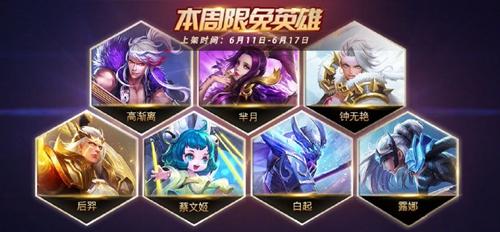 王者荣耀6月11日-6月17日周免英雄更新公告
