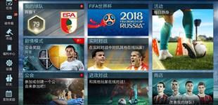 FIFA足球世界世界杯模式正式开放公告