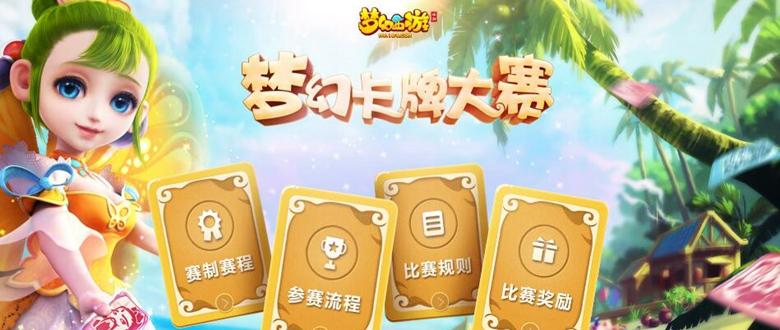 年度梦幻西游手游卡牌大赛开启 跨服玩家约你一战