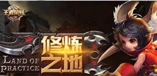 王者荣耀体验服6月20日更新公告 英雄调整详解