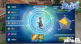 魔力宝贝手游战斧斗士技能怎么选择 战斧斗士技能推荐