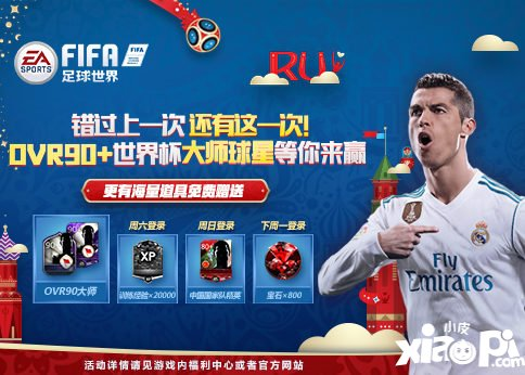 fifa足球世界吧 FIFA足球世界感恩回馈第二重!OVR90+世界杯大师球星继续送!