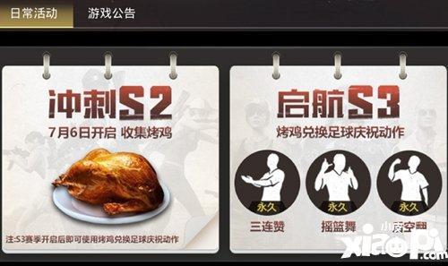 [绝地求生烤鸡怎么画]绝地求生刺激战场烤鸡换动作活动介绍