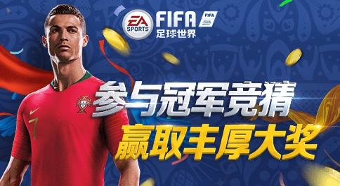 FIFA足球世界冠军金靴大竞猜 终极大奖等你赢