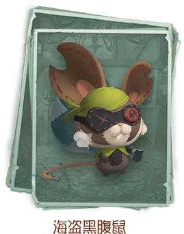 第五人格海盗黑腹鼠怎么获得 海盗黑腹鼠获得方式