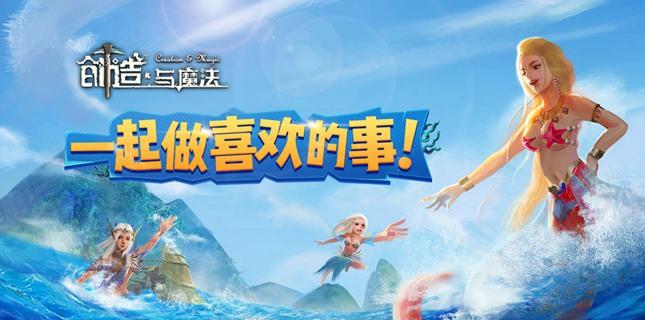 创造与魔法7月13日更新说明 飞龙!鲨鱼!船!