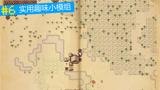 我的世界塞尔达风格复古地图介绍 安逸菌的实用趣味小模组介绍
