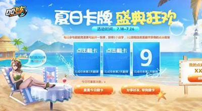 QQ飞车手游全新活动 永久背饰、海量点券免费领