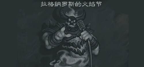 炉石传说本周乱斗拉格纳罗斯的火焰节 炉石传说第161期乱斗
