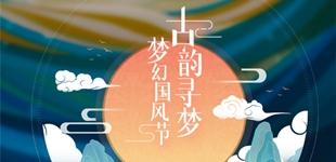 古韵寻梦 梦幻西游手游寻梦国风大赛评选开启