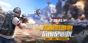 王牌战争代号英雄新增传奇武器 7月20日更新公告