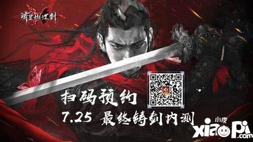 流星蝴蝶剑手游明日开启最终铸剑内测 CG曝光预下载开放