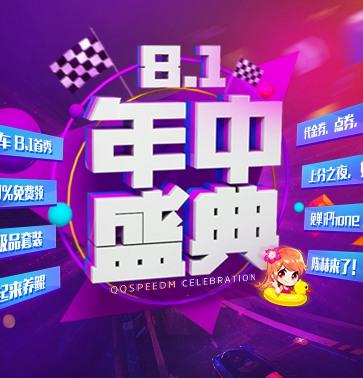 QQ飞车手游8.1年中盛典全民狂欢 极品A车玄武免费试驾!