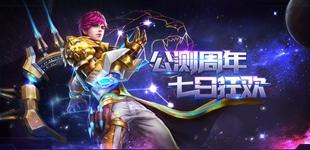 魂斗罗归来54人星际突围 8月2日版本更新公告