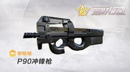 荒野行动P90冲锋枪怎么样 P90冲锋枪属性详解