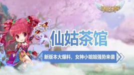 自由幻想手游仙姑茶馆视频 钓鱼温泉玩法上线