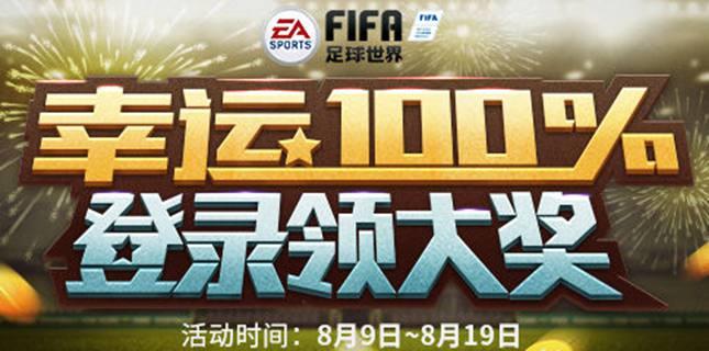 FIFA足球世界登录100%抽奖,91梅西等你来!