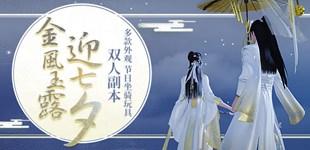 楚留香手游七夕双人副本上线 8月10日维护更新公告