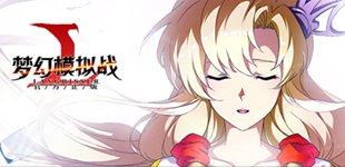 梦幻模拟战手游8月13日预下载公告