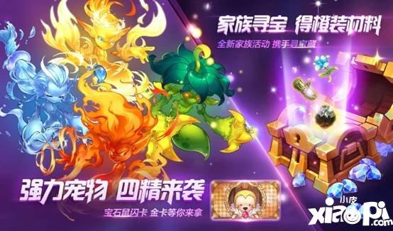 魔力宝贝手游新职业巫师开放 8月14日停服维护公