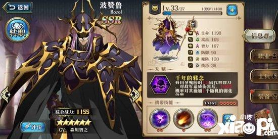 梦幻模拟战手游波赞鲁转职 波赞鲁转职推荐