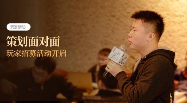 问道手游策划面对面广州站 玩家建议回复
